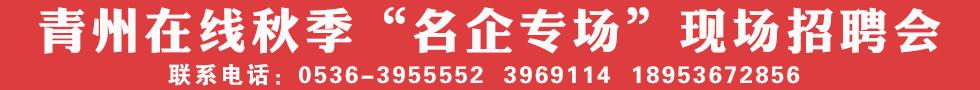 青州在线名企专场现场招聘会