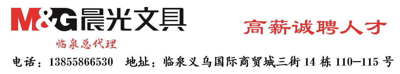 臨泉縣靖陽文體商貿有限公司