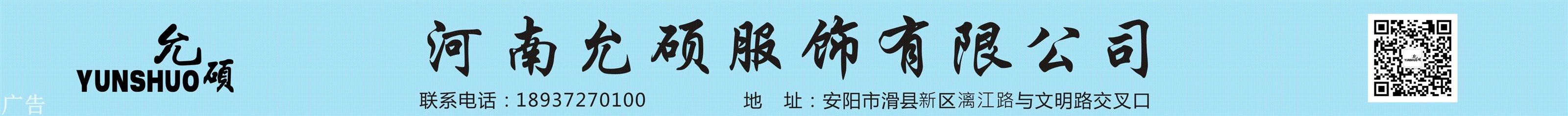 河南省傲宸服飾有限公司