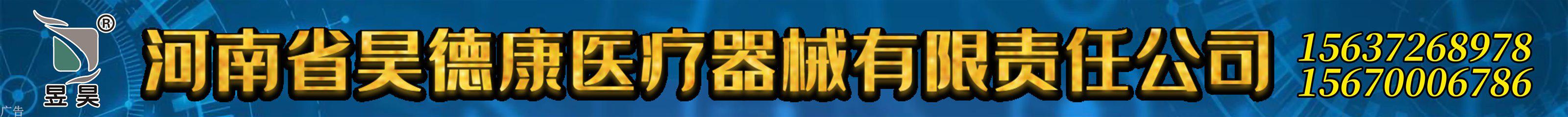 河南省昊德康醫療器械有限責任公司