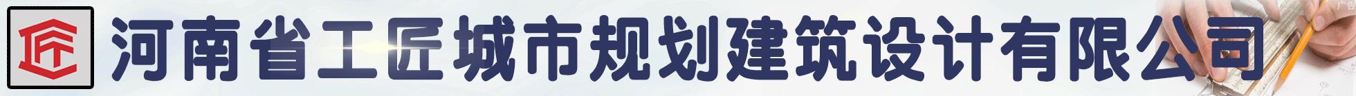 河南省工匠城市規劃建筑設計有限公司