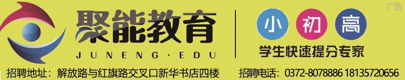 北京聚能教育滑縣直營校