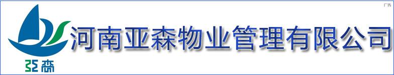 河南亞森物業管理有限公司