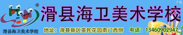 河南省海衛教育咨詢有限公司