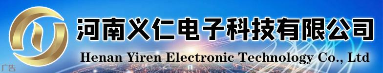 河南義仁電子科技有限公司