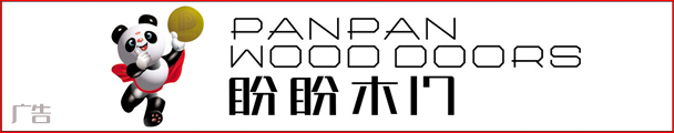 河南盼盼木制品有限公司