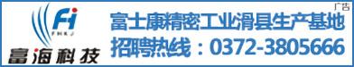河南富海電子科技有限公司