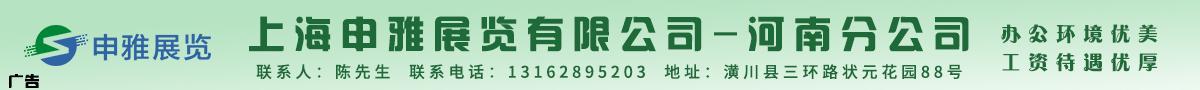 上海申雅展览有限公司