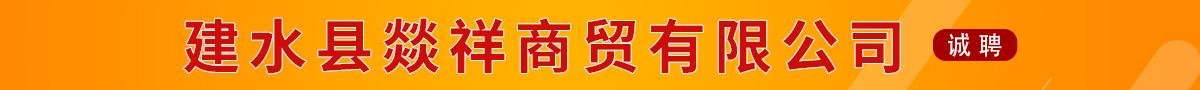建水县燚祥商贸有限公司