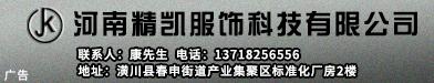 河南精凯服饰科技有限公司