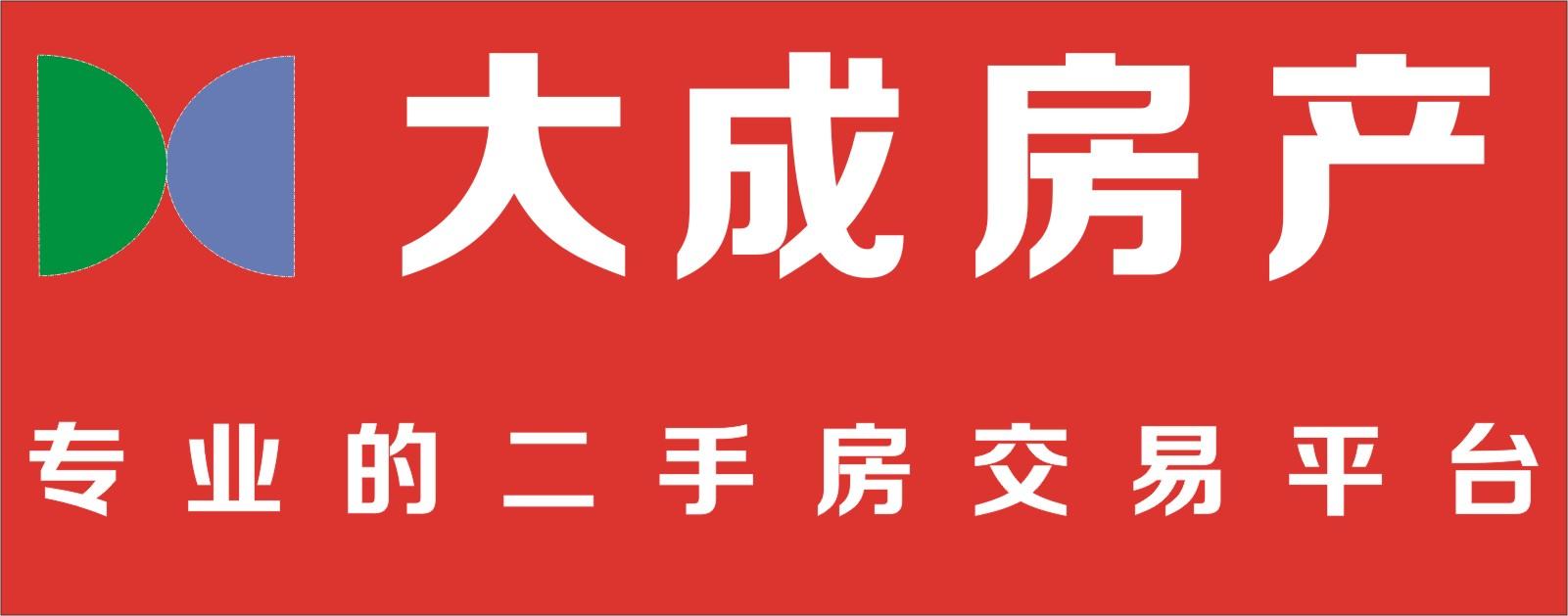郑州大成房地产营销策划有限公司