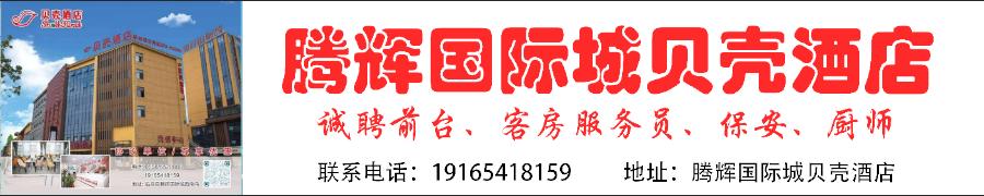 騰輝國際城貝殼酒店