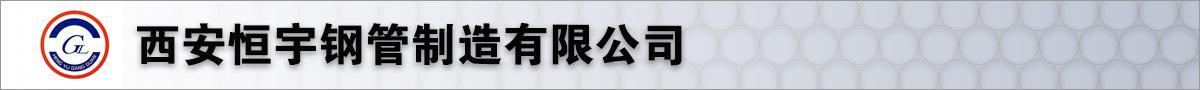 西安恒宇钢管有限公司