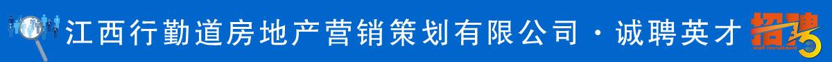 江西行勤道房地产营销策划有限公司