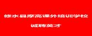修水县摩高课外培训学校