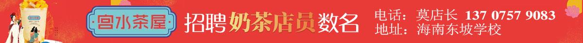 儋州那大宫水茶饮店