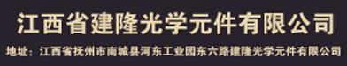 江西省建隆光学元件有限公司