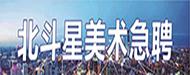 荥阳市北斗星美术