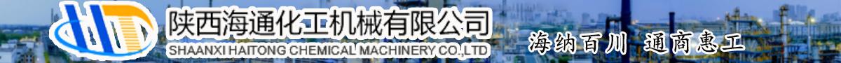 陕西海通化工机械有限公司