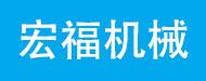 西安宏福机械有限公司