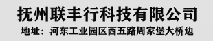 抚州联丰行科技有限公司