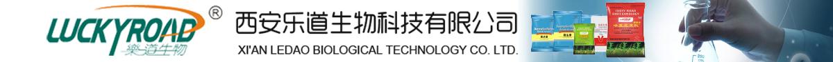 西安乐道生物科技有限公司