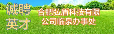 合肥弘盾科技有限公司臨泉辦事處