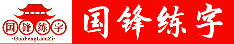齐河国锋汉字教育