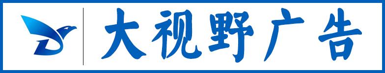 齊河縣大視野廣告傳媒有限公司