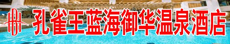 齐河孔雀王蓝海御华温泉酒店