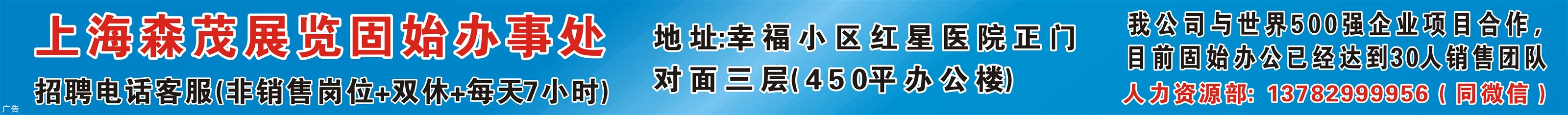 上海森茂展覽集團