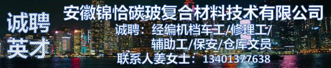 安徽錦恰碳玻復合材料技術有限公司