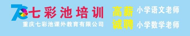 重庆七彩池艺术培训有限公司