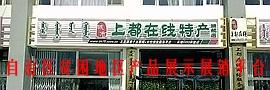 """正蓝旗""""上都在线""""入选《内蒙古自治区贫困地区产品展示展销平台》"""