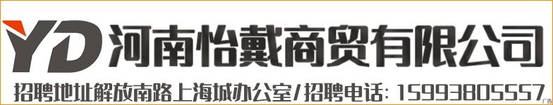 河南怡戴商貿有限公司
