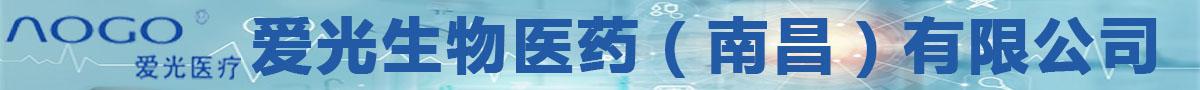 爱光生物医药(南昌)有限公司