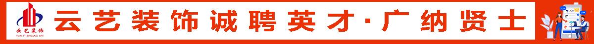 九江市云艺装饰工程有限公司
