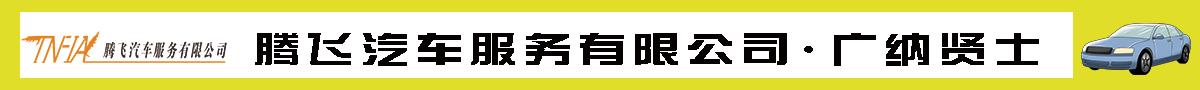 江西腾飞汽车美容服务有限公司