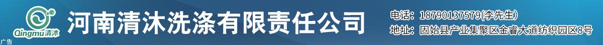 河南清沐洗滌有限責任公司