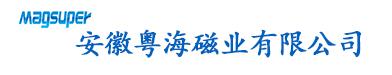 安徽粤海磁业有限公司