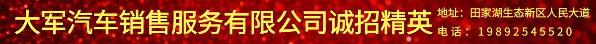 湖南省大军汽车销售服务有限公司