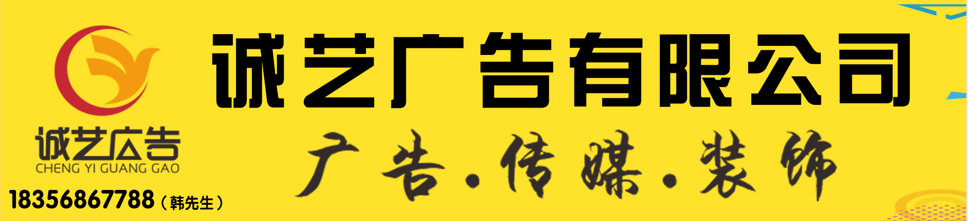 臨泉誠藝廣告有限公司