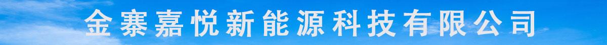 金寨嘉悦新能源科技有限公司