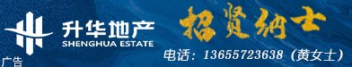 河南升華房地產開發有限公司