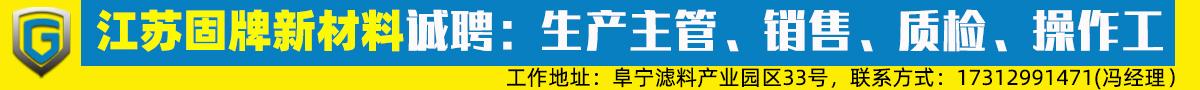 江苏固牌新材料科技有限公司