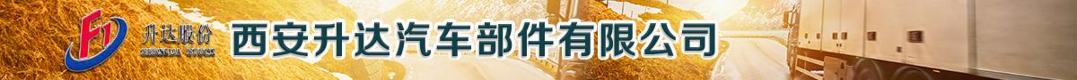 西安升达汽车部件股份有限公司