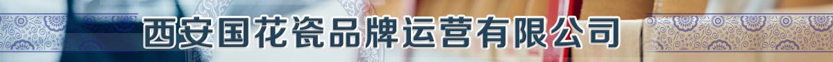 西安国花瓷品牌运营有限公司