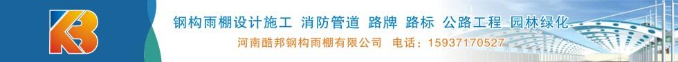 郑州酷邦钢构雨棚有限公司