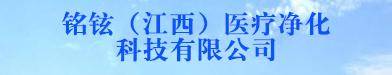 铭铉(江西)医疗净化科技有限公司