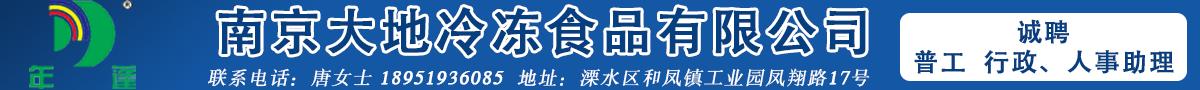 南京大地冷冻有限公司